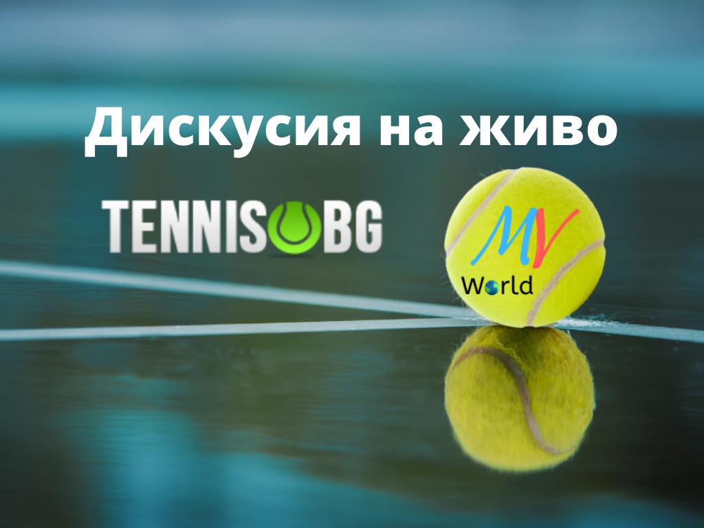 Форум: Надпреварата в Хамбург и обединението на Tennis.bg и MV Tennis